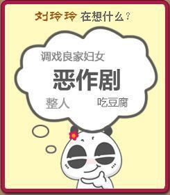 刘玲玲在想什么?