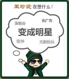 王珍爱在想什么?